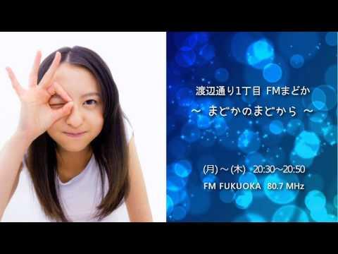 2014/06/23 HKT48 FMまどか#255 ゲスト:栗原紗英 1/4