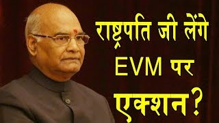 राष्ट्रपति जी लेंगे EVM पर एक्शन?/Bhanu Prtap Singh, Supreme Court Lawyer