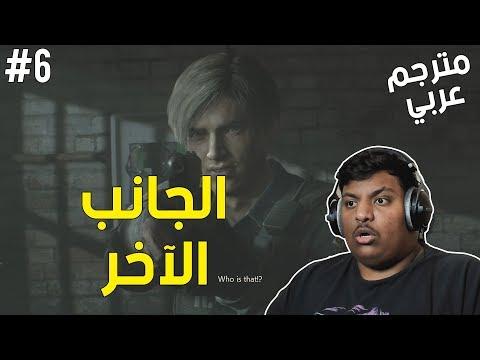 Xxx Mp4 ريزدنت ايفل 2 الجانب الآخر مترجم عربي Resident Evil 2 6 3gp Sex