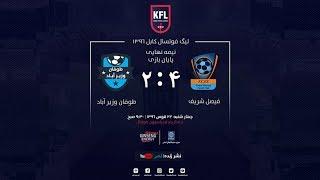 Kabul Futsal League Semi Final 2 Highlight