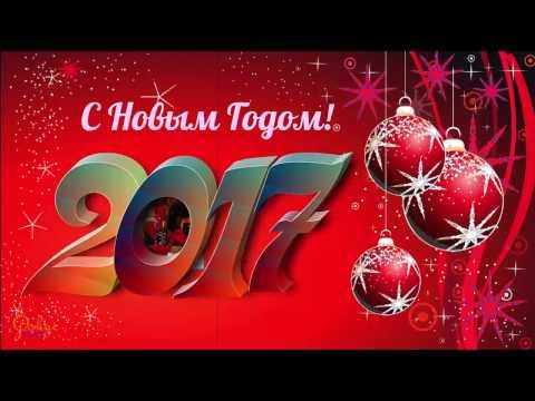 Поздравления с новым 2017 годом на телефон