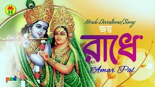 Amar Pal - Joy Radhe Joy Radhe