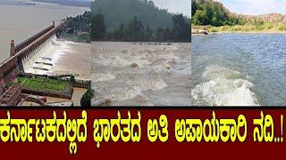 ಕರ್ನಾಟಕದಲ್ಲಿದೆ ಭಾರತದ ಅಪಾಯಕಾರಿ ನದಿ..! Story of the river tunga bhadra..!