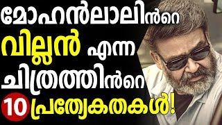 10 Facts About Mohanlal's Villain Movie