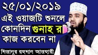 গুনাহ থেকে মুক্তি পেতে চাইলে একবার ওয়াজটি শুনেন। Mizanur Rahman Azhari new Waz 2019