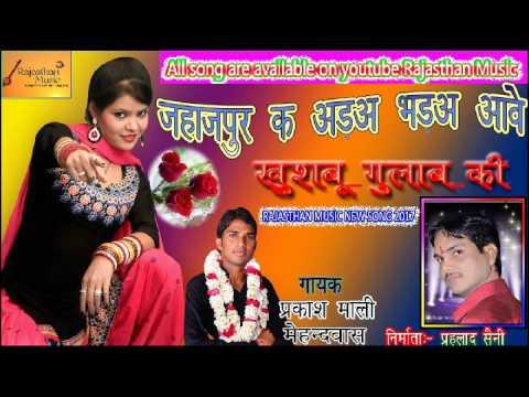 Xxx Mp4 जहाजपुर क अड़े भड़े आवे खुशबु गुलाब Jahazpur Gulab Song Prakash Mali Mehandwas Tonk Rajasthan Music 3gp Sex