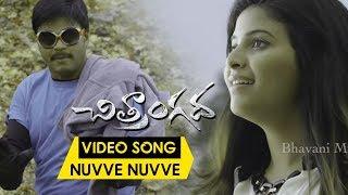Chitrangada Movie Songs || Nuvve Nuvve Video Song || Anjali, Sapthagiri