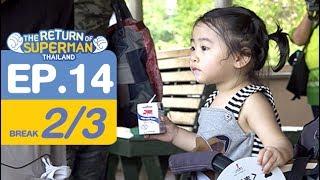 The Return of Superman Thailand - Episode 14 ออกอากาศ 24 มิถุนายน 2560 [2/3]