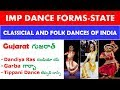 Famous Dance Forms Of India  Classicial And Folk Dances Of India In Telugu  Static Gk