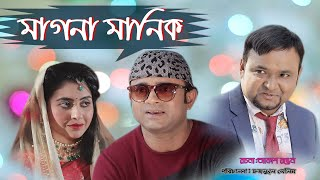 Bangla New Natok Magna Manik (মাগনা মনিক) Akhomo hasan . Sanzida Tonni. Akash Ranjan,