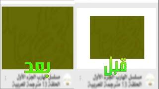 تصميم صورة مصغرة ووضعها بالحجم الكامل لفيديوهاتك في اليوتيوب من الاندرويد HD