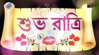 Good Night Wishes, Good Night Message for her, Bengali Whatsapp Status Video