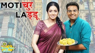 Motichoor Ladoo Recipe   How To Make Motichur Ke Laddu At Home   Khana Peena Aur Cinema   Varun
