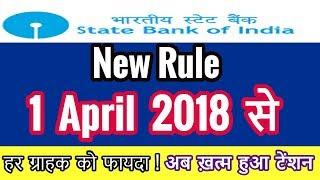 sbi news today  State Bank of India (SBI) New Rules SBI Minimum Balance Rule Changed
