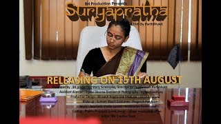 SuryaPratha  (Movie) Teaser     Coming Soon   Plz Like Share And Comment