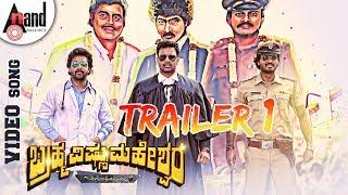 Bramha Vishnu Maheshwara | Trailer 1 | Feat. Anjan Dev,Sunil,Preetham,Kirti Laxmi,Jeevika
