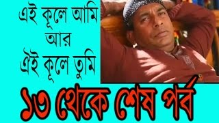 Bangla natok Ei Kule Ami r Oi Kule Tumi 13 to Last Part Bangla Natok 2016