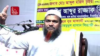 Bangla Waz এতিম ও প্রতিবেশী Etim O Protibeshi by Abdur Razzak bin Yousuf | Free Bangla Waz