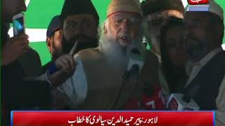 Pir Hameeduddin Sialvi Addressing Public Rally in Lahore