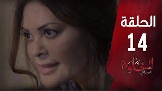 مسلسل الخاوة الجزء الثاني - الحلقة  14 Feuilleton El Khawa 2 - Épisode 14 I