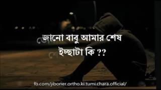 Jiboner Ortho Ki tumi chara....