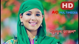 pc mobile Download Dusokur Kajol   Neel Arjun   New Assamese Hit Song   Full Video 2018