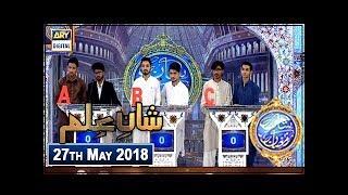 Shan-e-Sehr – Segment: Shan-e-Ilm – 27th May 2018
