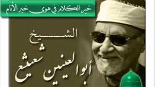 القرآن الكريم بصوت الشيخ ابو العنين شعيشع تلاوات نادرة