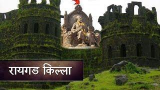 Raigad Fort (रायगड किल्ला) - Historical Places of Maharashtra