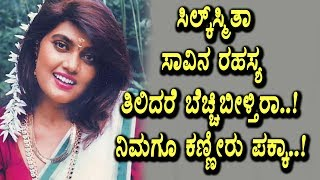 Silk Smitha secrets revealed | Kannada Latest News | Kannada Kasthuri
