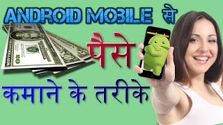 Earn Money from Mobile Without Investment [Hindi] - Android Mobile से पैसे कमाने के 10 आसान तरीके