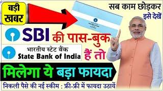 sbi news today: स्टेट Bank में खाता हैं तो, बड़ी खुशखबरी ! वीडियो देख लो/minimum balance PM Modi news