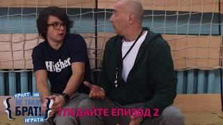Не така, брат! - ЕПИЗОД 2, СЕЗОН Краят на играта - ГЛЕДАЙ сега във VBOX7!