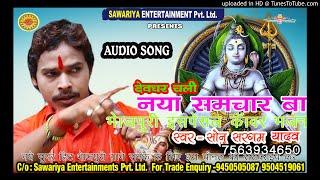 Devghar Chali Naya Samachar Ba | देवघर चली नया समाचार बा | Latest  Bol Bam Song | Sonu Sargam Yadav