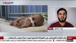 مداخلة براء عبد الرحمن لقناة سكاي نيوز حول إستشهاد أطفال بسببالحصار ونقص الدواء والغذاء