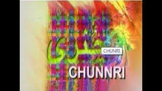 PTV Home Drama Chunnri Title Song