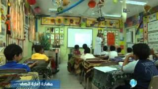 مهارات التدريس 1