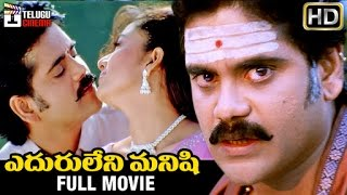 Eduruleni Manishi Telugu Full Movie HD | Nagarjuna | Soundarya | Shenaz | Nasser | Telugu Cinema