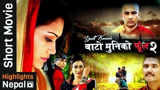 Bato Muniko Phool 2 | New Nepali Short Preview 2073/2016 Ft Yash Kumar, Richa Sharma