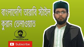 bd tarabi style recite quran