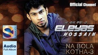 Na Bola Kotha 3 Album by Eleyas Hossain | Suranjoli Eid special 2015