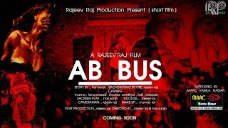 AB BUS  [shot film ]  TEASER