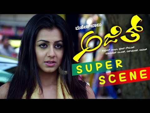 Xxx Mp4 Kannada Super Scenes Ajith Drops Heroine To N S Srinivasa Road Ajith Kannada Movie 3gp Sex