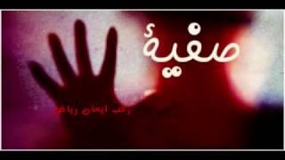 رعب ايمان رياض (اعترافات تربى_3):  صفية _قصة قصيرة #حقيقية