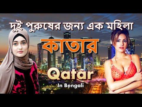 Xxx Mp4 কাতার এক রহস্যময় ধনী দেশ Qatar Awesome Facts In Bengali 3gp Sex