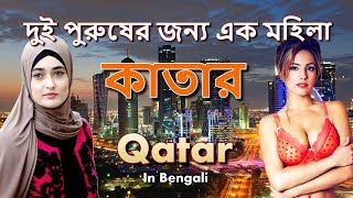 কাতার এক রহস্যময় ধনী দেশ // Qatar awesome facts in Bengali