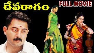 Devaragam Full Movie - | Sridevi |  Arvind Swamy | M.M Keeravani | V9 Videos