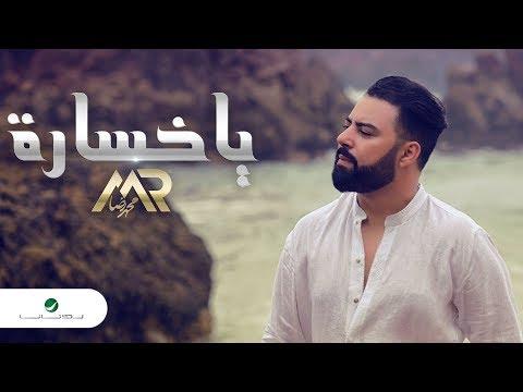 Mohamed Reda … Ya khsara Video Clip محمد رضا … يا خسارة فيديو كليب