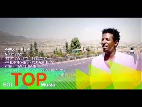 Xxx Mp4 Ethiopia Tamrat Desta Fitsum Selam Official Music Video New Ethiopian Music 2015 3gp Sex