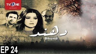 Dhund  Episode 24  Mystery Series  TV One Drama  7th January 2018 uploaded on 1 month(s) ago 5844 views